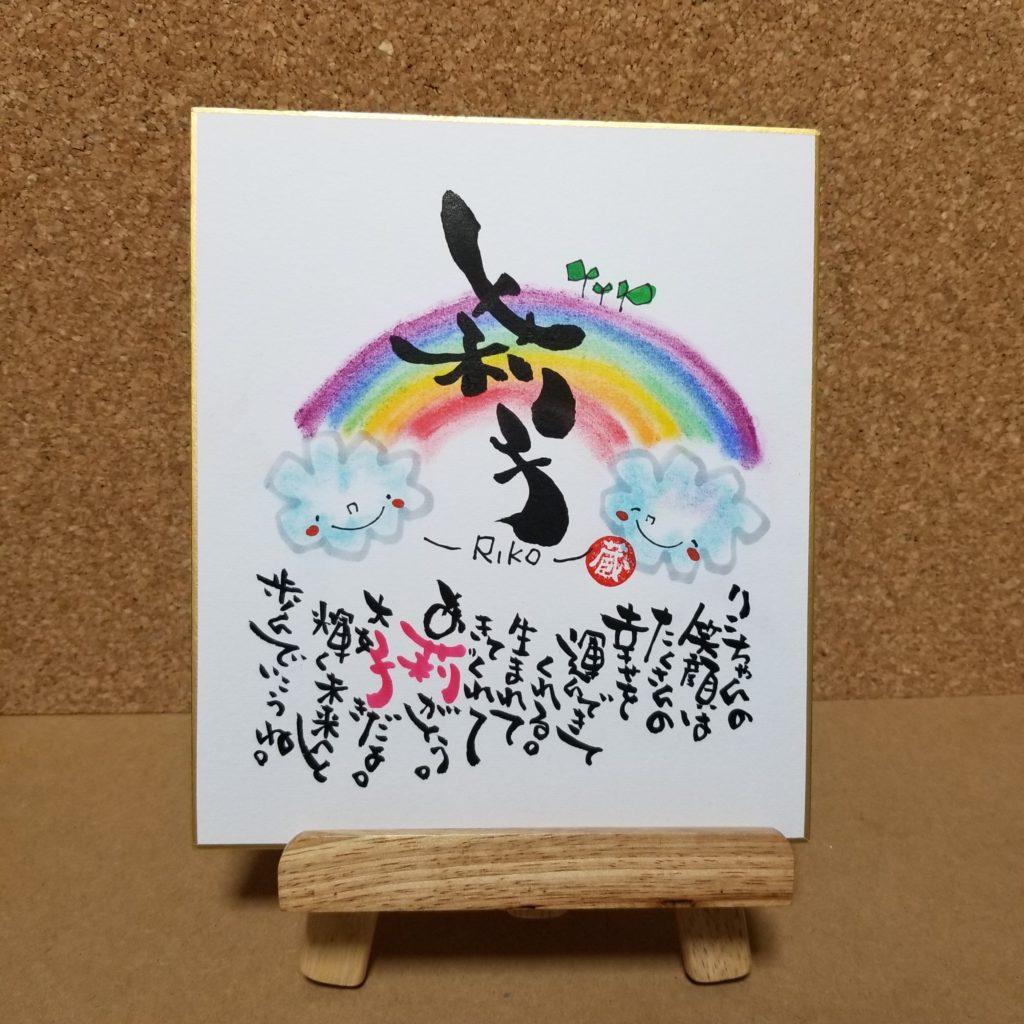 筆文字で描くメッセージプレゼント